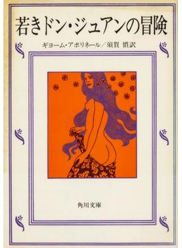 若きドン・ジュアンの冒険(角川文庫)