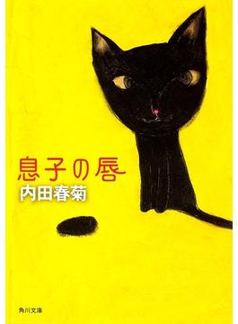 息子の唇(角川文庫)