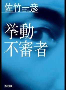 挙動不審者(角川文庫)