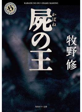 屍の王(角川ホラー文庫)