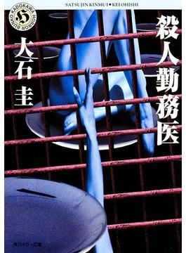 殺人勤務医(角川ホラー文庫)
