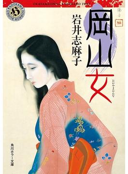 岡山女(角川ホラー文庫)