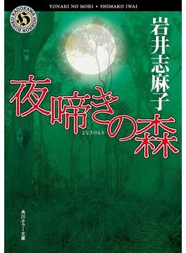 夜啼きの森(角川ホラー文庫)