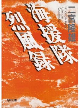 海援隊烈風録(角川文庫)