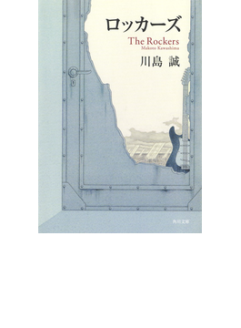 ロッカーズ(角川文庫)