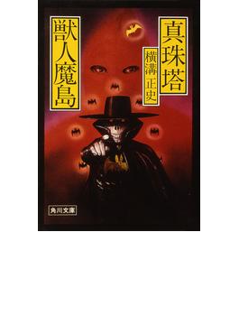 真珠塔・獣人魔島(角川文庫)