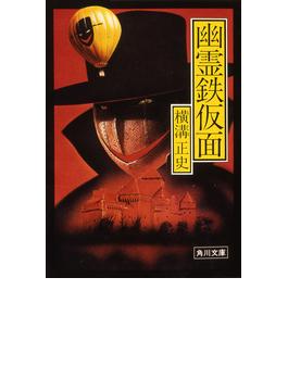 幽霊鉄仮面(角川文庫)