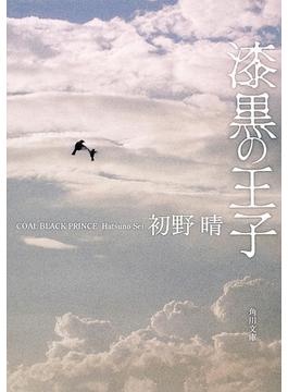 漆黒の王子(角川文庫)