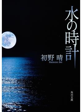 水の時計(角川ホラー文庫)
