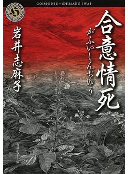 合意情死(がふいしんぢゆう)(角川ホラー文庫)
