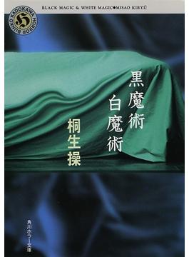 黒魔術白魔術(角川ホラー文庫)