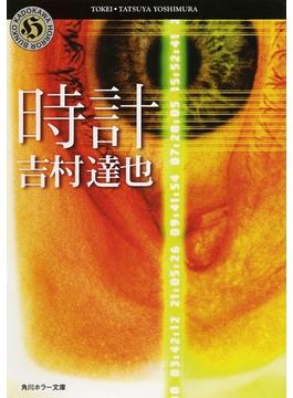時計(角川ホラー文庫)