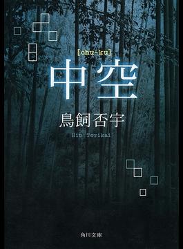 中空(角川文庫)
