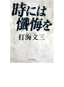 時には懺悔を(角川文庫)