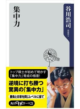 集中力(角川oneテーマ21)