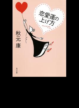 恋愛運の上げ方(角川文庫)
