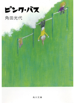ピンク・バス(角川文庫)