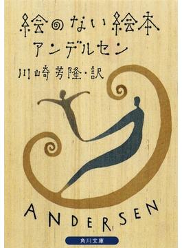 絵のない絵本(角川文庫)