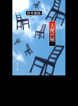 天使の屍(角川文庫)