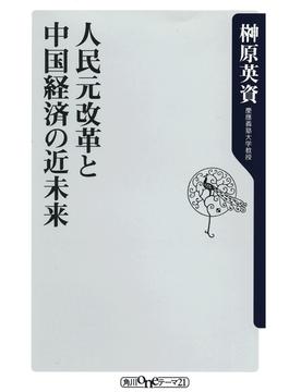 人民元改革と中国経済の近未来(角川oneテーマ21)