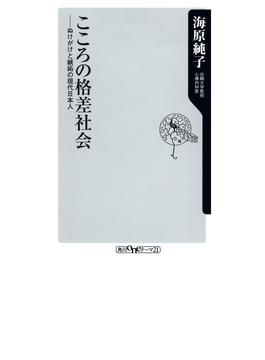 こころの格差社会――ぬけがけと嫉妬の現代日本人(角川oneテーマ21)