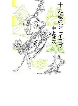 十九歳のジェイコブ(角川文庫)