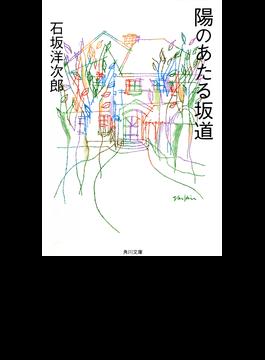 陽のあたる坂道(角川文庫)