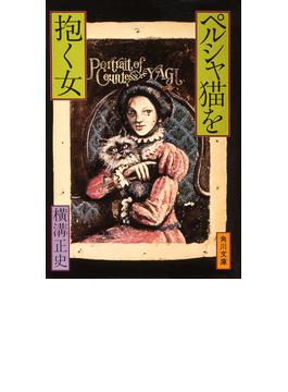 ペルシャ猫を抱く女(角川文庫)