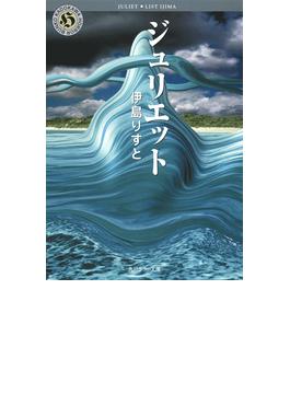 ジュリエット(角川文庫)