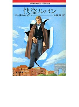 快盗ルパン(角川文庫)