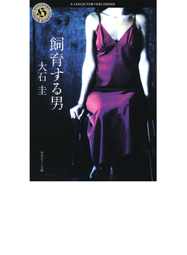 飼育する男(角川ホラー文庫)