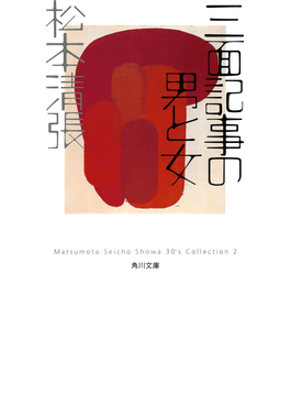 三面記事の男と女(角川文庫)