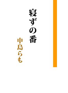 寝ずの番(角川文庫)