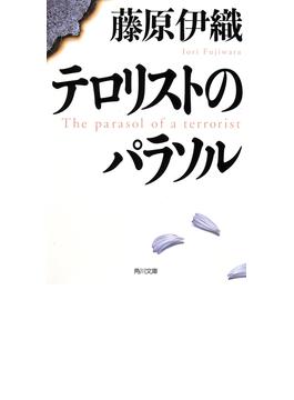 テロリストのパラソル(角川文庫)