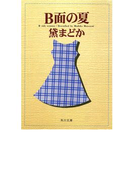 B面の夏(角川文庫)