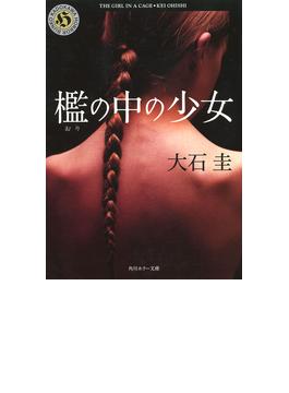 檻の中の少女(角川ホラー文庫)