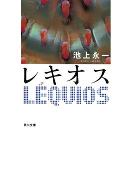 レキオス(角川文庫)