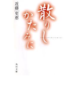 散りしかたみに(角川文庫)