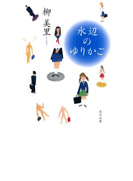 水辺のゆりかご(角川文庫)