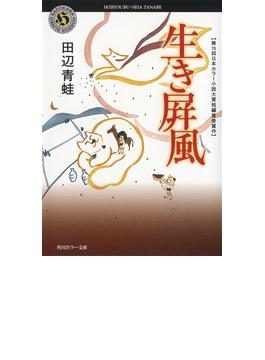 生き屏風(角川ホラー文庫)