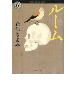 ルーム(角川ホラー文庫)