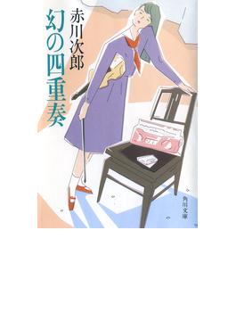 幻の四重奏(角川文庫)