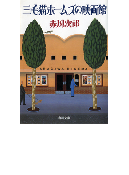 三毛猫ホームズの映画館(角川文庫)