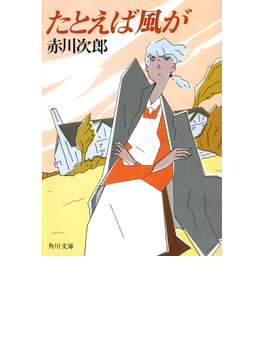 たとえば風が(角川文庫)