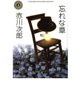 忘れな草(角川ホラー文庫)