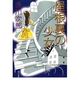 屋根裏の少女(角川文庫)