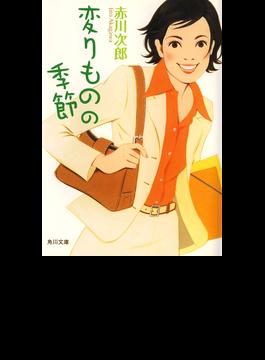 変りものの季節(角川文庫)