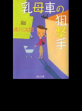 乳母車の狙撃手(角川文庫)