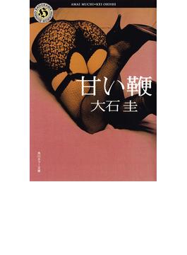 甘い鞭(角川ホラー文庫)
