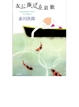 友に捧げる哀歌(角川文庫)